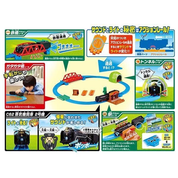 プラレール レールでアクション!なるぞ!ひかるぞ!C62 蒸気機関車セット 60周年記念レール同梱版|toy-manoa|02