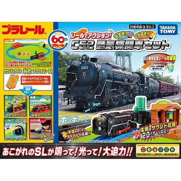 プラレール レールでアクション!なるぞ!ひかるぞ!C62 蒸気機関車セット 60周年記念レール同梱版|toy-manoa|06