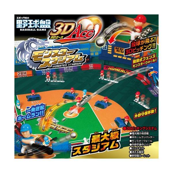 野球盤3Dエース モンスタースタジアム|toy-manoa|02