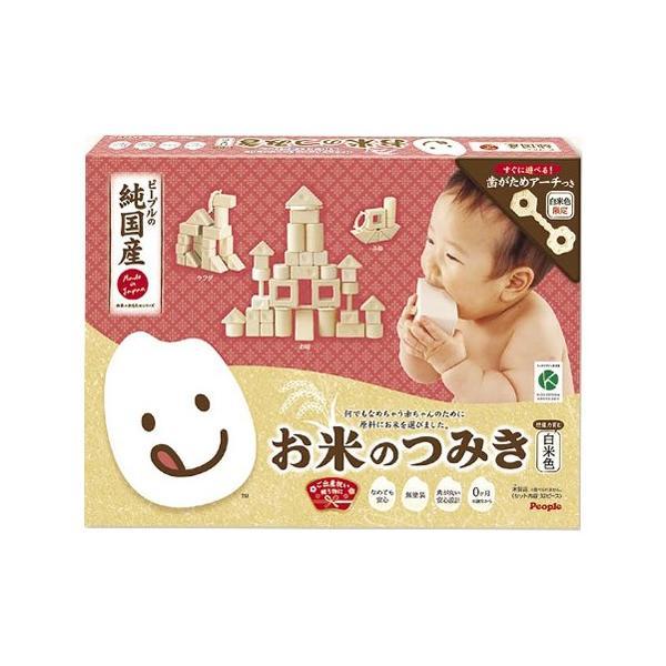 お米のおもちゃシリーズ 純国産お米のつみき 白米色|toy-manoa