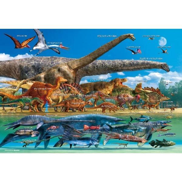 ジグソーパズル 40ラージピース 恐竜大きさくらべ・ワールド  (学べるジグソーパズル)  40-021