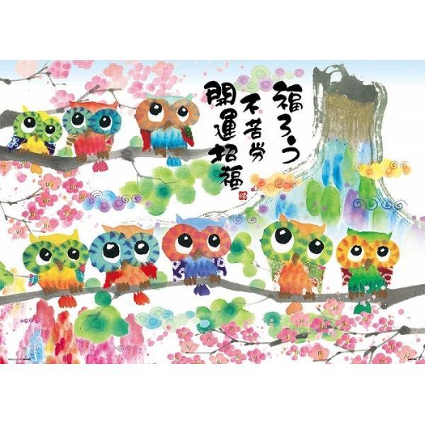 ジグソーパズル 600ピース 御木幽石 福朗福まねき イラスト 66-138