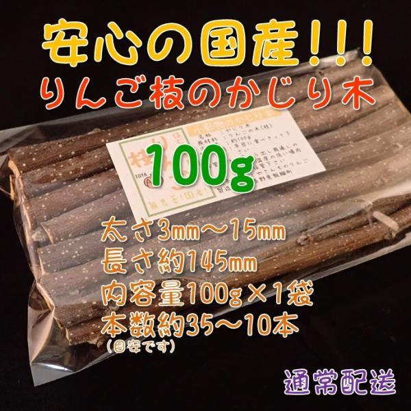  りんごの枝 かじり木 100g お試 全国送料無料 長野県産 国産