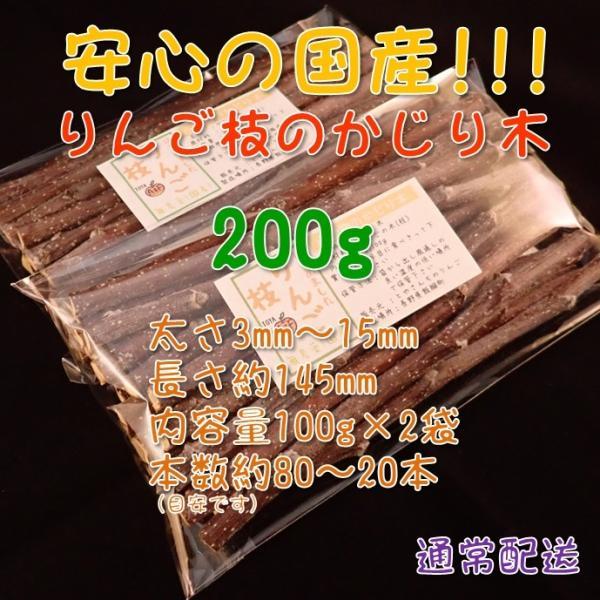  りんごの枝 かじり木 200g 満足サイズ 全国送料無料 長野県産 国産