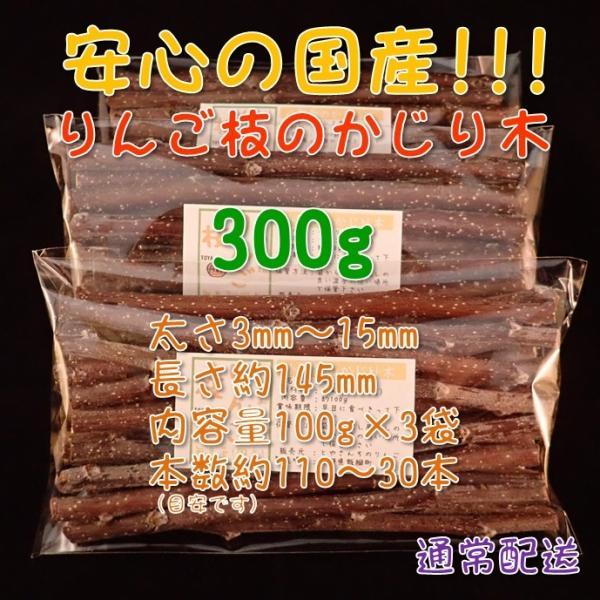  りんごの枝 かじり木 300g 満腹サイズ 全国送料無料 長野県産 国産