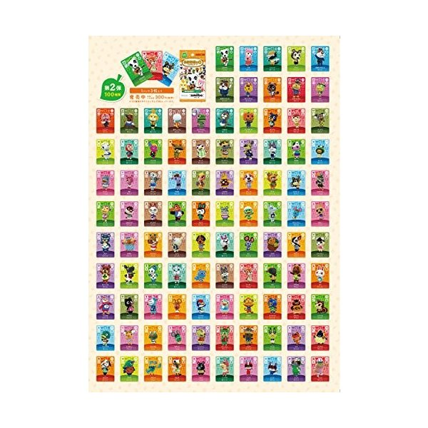 どうぶつの森amiiboカード 第2弾 (5パックセット)|toybaby|02