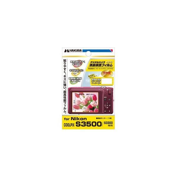 ハクバ Nikon「COOLPIX S3500/S3300」専用液晶保護フィルム DGF-NCS3500