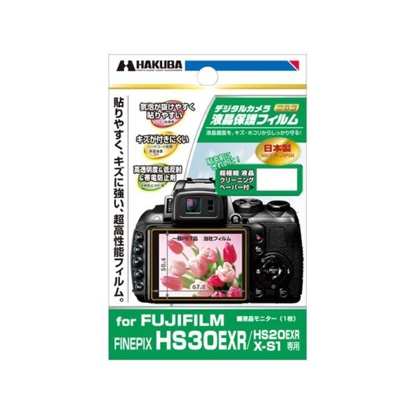ハクバ FUJIFILM 「FINEPIX HS30EXR/HS20EXR/X-S1」専用液晶保護フィルム DGF-FFHS30