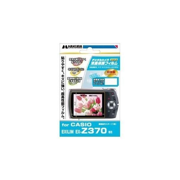 HAKUBA デジタルカメラ用液晶保護フィルム CASIO EXILIM EX-Z370専用 DGF-CEZ370