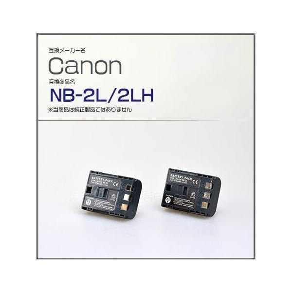 キャノン NB-2L/NB-2LH 互換バッテリー2個セット PowerShot S30 S40 対...ル【JAN:4582438972495】