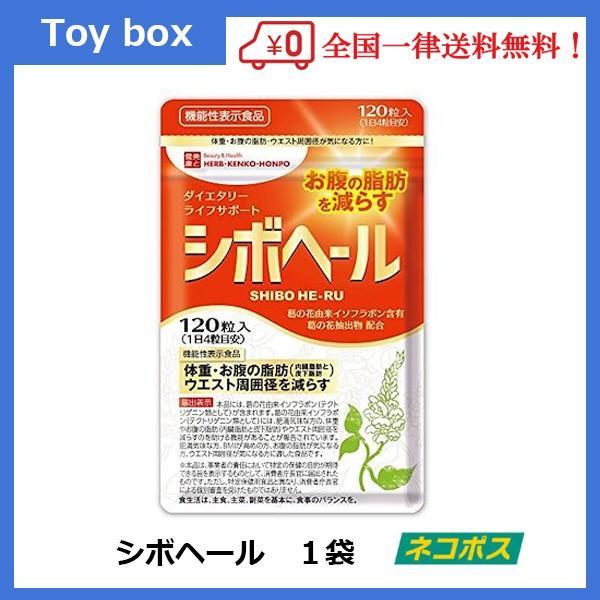 ハーブ健康本舗 シボヘール 120粒入り 送料無料 toybox1