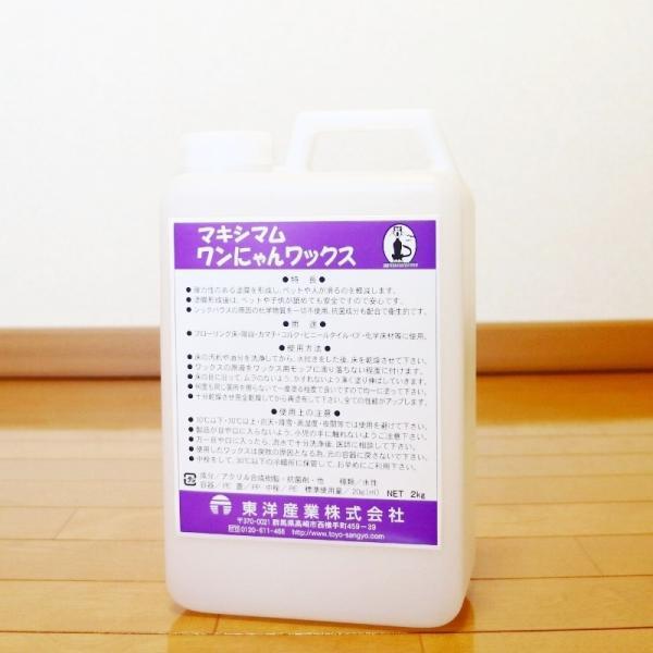 マキシマム ワンにゃんワックス 2kg toyo-sangyo