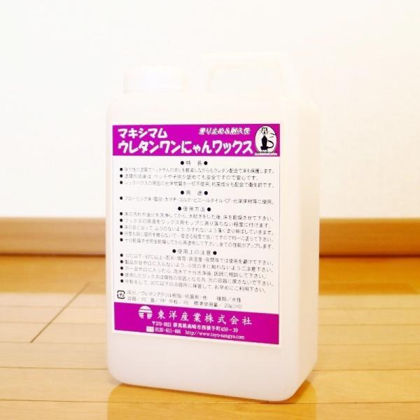 マキシマム ウレタンワンにゃんワックス 2kg|toyo-sangyo