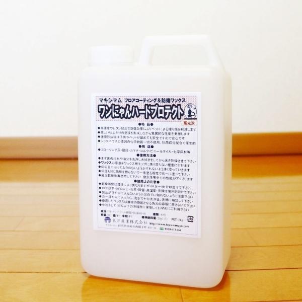 マキシマム ワンにゃんハードプロテクト 2kg|toyo-sangyo