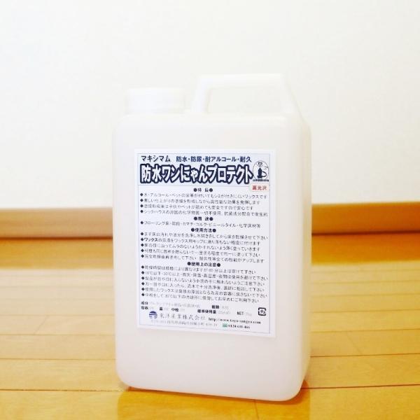 マキシマム 防水ワンにゃんプロテクト 2kg|toyo-sangyo