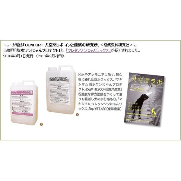 マキシマム 防水ワンにゃんプロテクト 2kg|toyo-sangyo|03