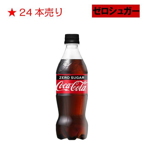 コカ・コーラ ゼロ シュガー 500ml PET 24本 コカコーラ|toyo-sogo