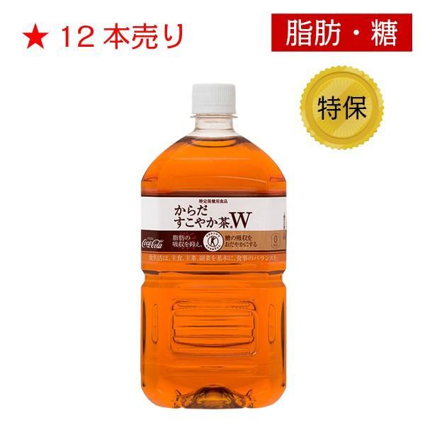 からだすこやか茶W 特保 1050mlPET 12本 メーカー直送 コカコーラ toyo-sogo