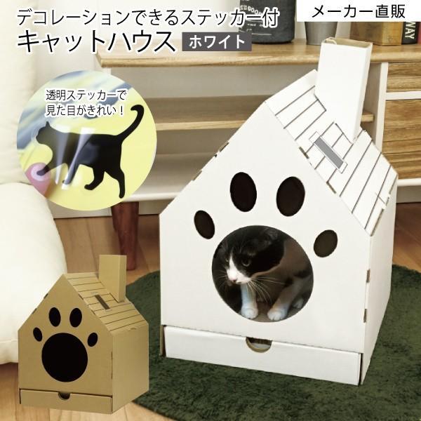 キャットハウス 段ボール 家型 ネコグッズ 爪とぎ 猫ステッカ かわいい シンプル 31203 ホワイト|toyocase-store