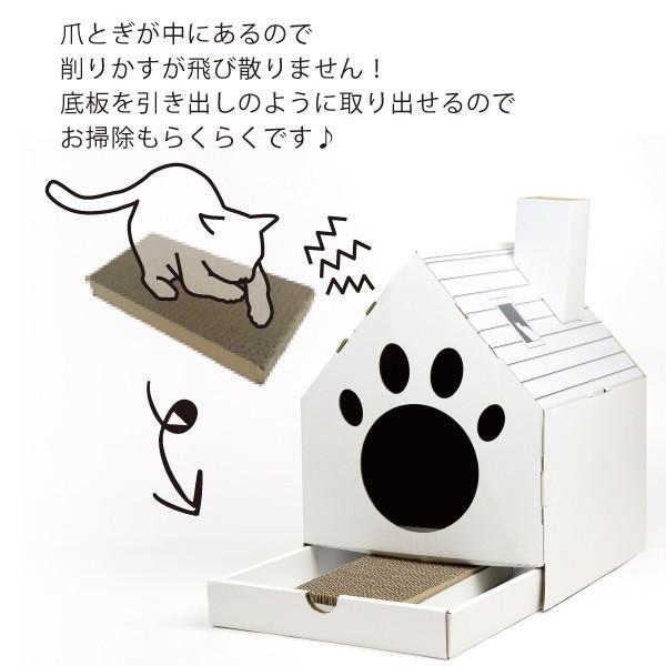 キャットハウス 段ボール 家型 ネコグッズ 爪とぎ 猫ステッカ かわいい シンプル 31203 ホワイト|toyocase-store|04