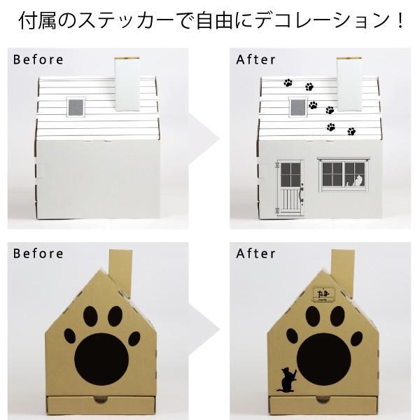 キャットハウス 段ボール 家型 ネコグッズ 爪とぎ 猫ステッカ かわいい シンプル 31203 ホワイト|toyocase-store|05