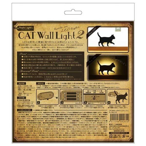 ウォールライト フットライト LEDライト 音感照度センサー 電池式 ネコ キャットウォールライト2 てくてく|toyocase-store|05