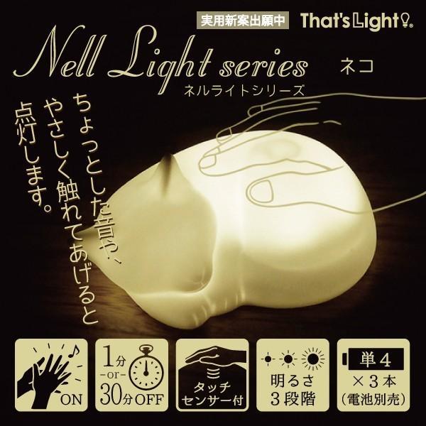 置き型ライト おしゃれ ねこ 陶器製 音感センサー LEDライト 間接照明 電池 ネルライトシリーズ ネルネコ 93990|toyocase-store|02
