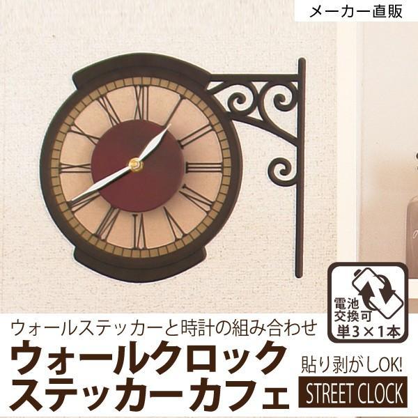 ウォールクロック ステッカー カフェ オシャレ STREET CLOCK 95352 toyocase-store