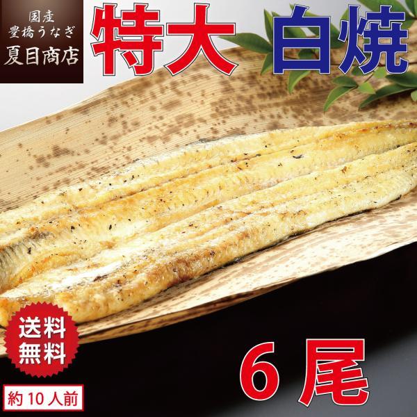 【新商品】うなぎ 白焼き 国産 特大181-210g×6尾 (約10人前)