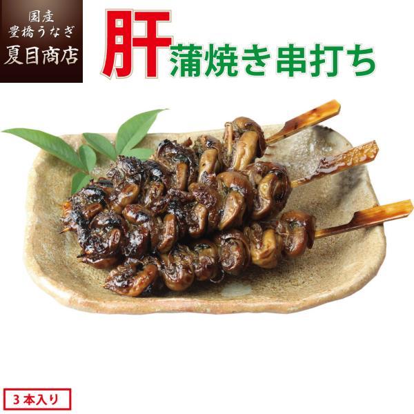 うなぎ 肝蒲焼き串打ち 約35g×5本入|toyohashiunagi