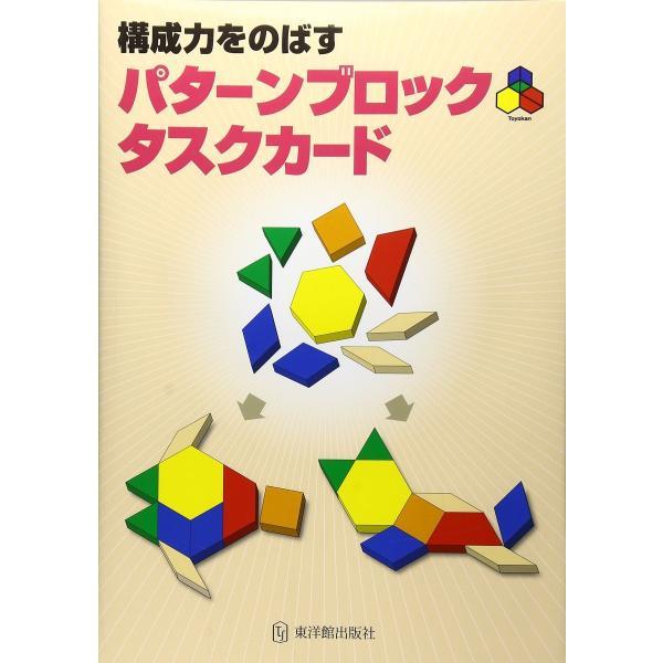 構成力をのばすパターンブロックタスクカード|toyokan