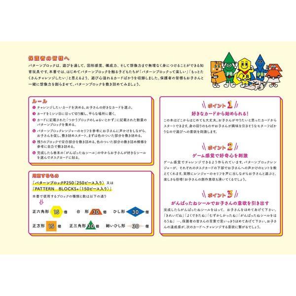 構成力が身につくはじめてのパターンブロックタスクカード|toyokan|02