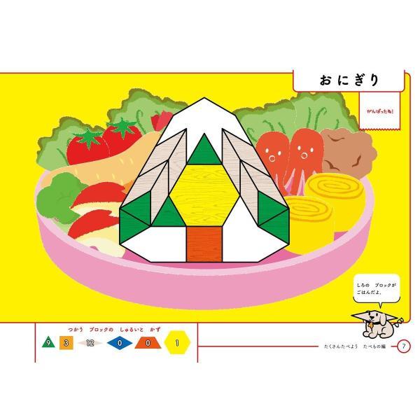 構成力が身につくはじめてのパターンブロックタスクカード|toyokan|05