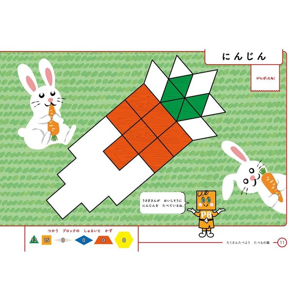 構成力が身につくはじめてのパターンブロックタスクカード|toyokan|06