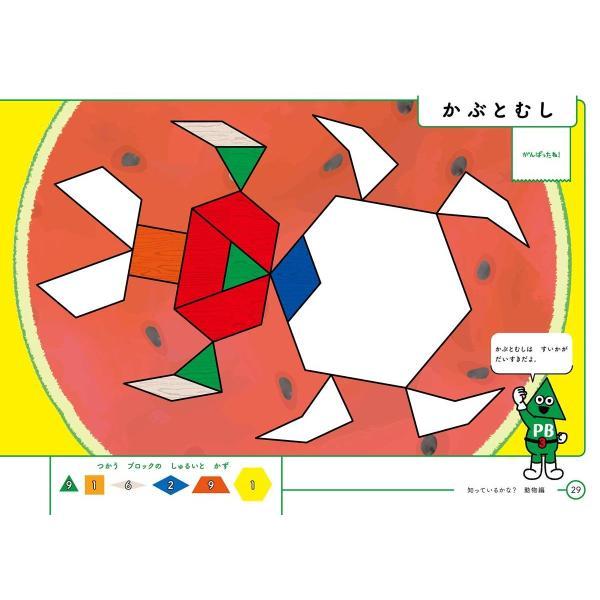 構成力が身につくはじめてのパターンブロックタスクカード|toyokan|09