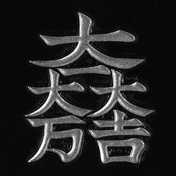 戦国武将 家紋 蒔絵シール 「石田三成 大一大万大吉」 銀