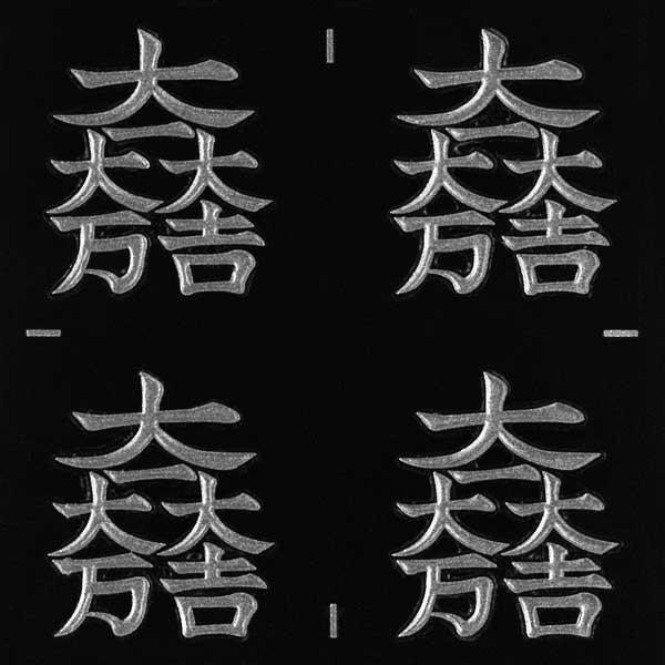 戦国武将 家紋 蒔絵シール 「石田三成 大一大万大吉」 銀 24mm 4個付