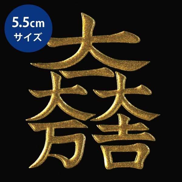 戦国武将 家紋 蒔絵シール 「石田三成 大一大万大吉」 金 55mm
