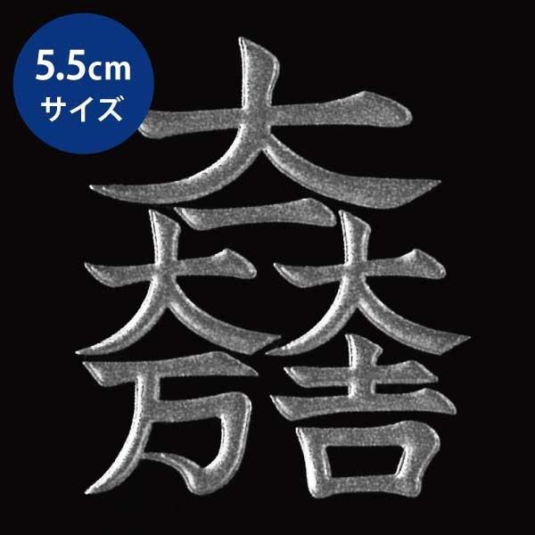 戦国武将 家紋 蒔絵シール 「石田三成 大一大万大吉」 銀 55mm