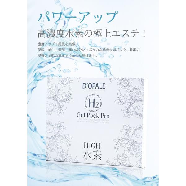 D'OPALE ドパール 【H2Gel Pack Pro】 使用回数6回分 高濃度水素パック 日本製 dopale|toyooka-beauty-store|08