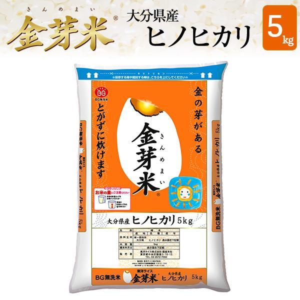 金芽米 (無洗米) 大分県産ヒノヒカリ 5kg 29年産 送料込 きんめまい|toyorice