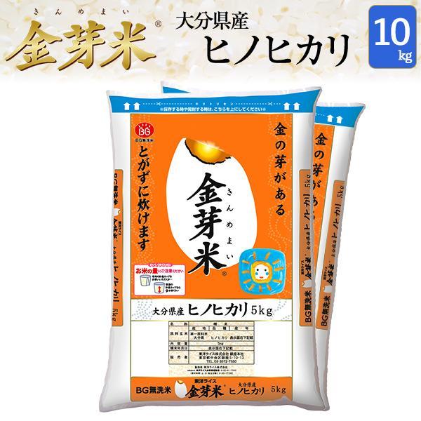 金芽米 (無洗米) 大分県産ヒノヒカリ 10kg(5kg×2袋) 29年産 送料込 きんめまい|toyorice