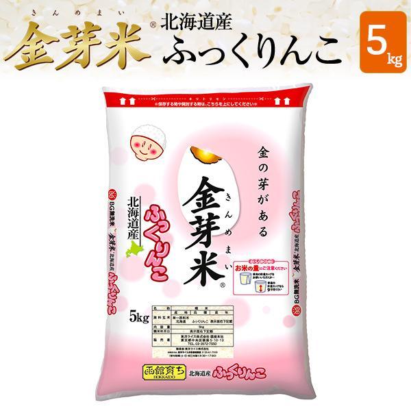 金芽米 無洗米 北海道産ふっくりんこ 5kg 令和2年産 送料込 きんめまい