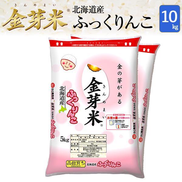 金芽米 無洗米 北海道産ふっくりんこ 10kg(5kg×2袋) 令和2年産 送料込 きんめまい