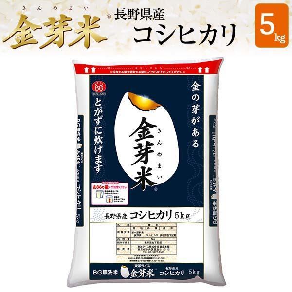 金芽米 (無洗米) 長野県産こしひかり 5kg 29年産 送料込 きんめまい|toyorice