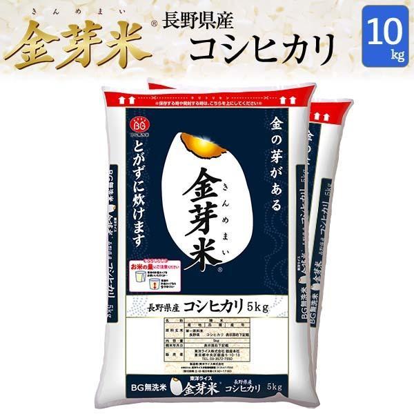 金芽米 (無洗米) 長野県産こしひかり 10kg(5kg×2袋) 30年産 新米 送料込 きんめまい|toyorice