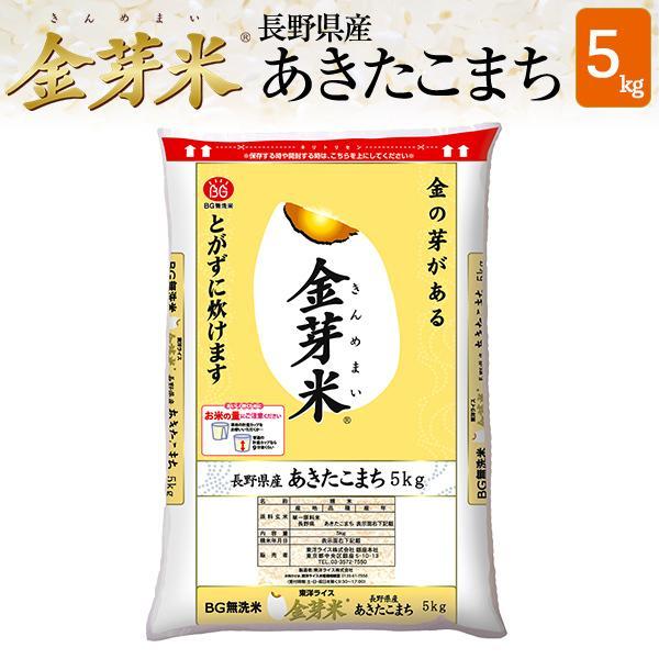 金芽米 (無洗米) 長野県産あきたこまち 5kg 29年産 送料込 きんめまい|toyorice