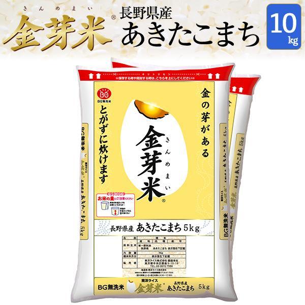金芽米 (無洗米) 長野県産あきたこまち 10kg(5kg×2袋) 29年産 送料込 きんめまい|toyorice