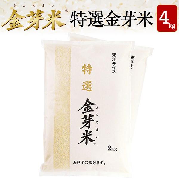 特選 金芽米 4kg【2kg×2袋】【送料込】【令和2年産】