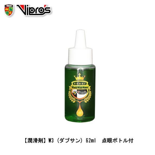 Vipros W3 (ダブサン) 62ml VS-692  潤滑剤 チェーンオイル 全国一律送料¥520- 店頭受取送料無料|toyorin